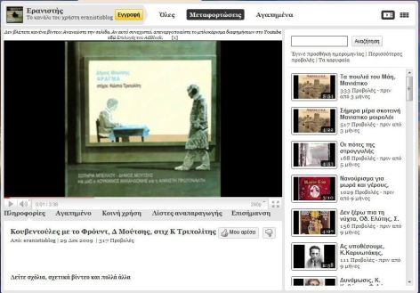O Eρανιστής στο ΥouTube (κλικ στην εικόνα)