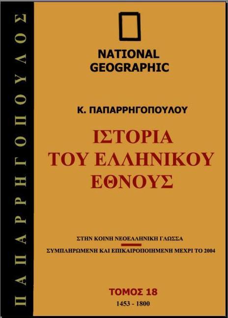 Ιστορία του Ελληνικού Έθνους - National Geographic - Παπαρρηγόπουλος PDF (Τόμοι 1-24)