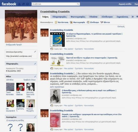 O Eρανιστής στο Facebook (κλικ εδώ)