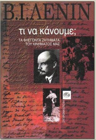 Αν θέλετε να κατεβάσετε το Βιβλίο του Λένιν,  κάντε κλίκ στην εικόνα