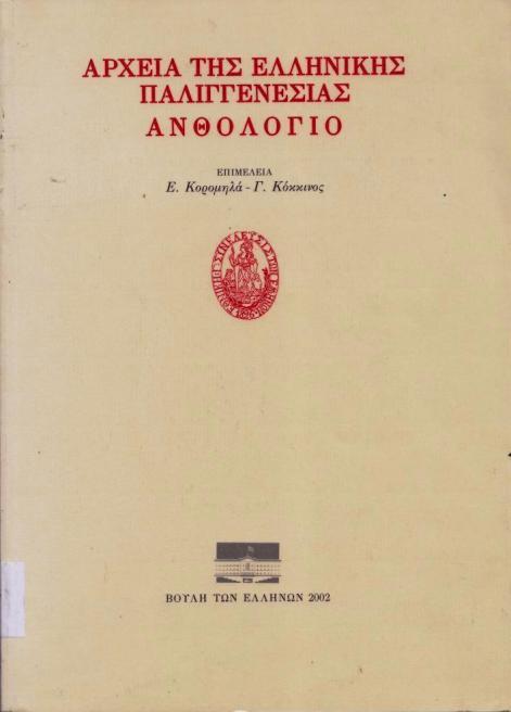 Η Βουλή των Ελλήνων παρουσιάζει, σε ηλεκτρονική πλέον μορφή, την εικοσάτομη σειρά των «Αρχείων της Ελληνικής Παλιγγενεσίας». Η σειρά αφορά στην Ελληνική Επανάσταση του 1821: στον αντίκτυπό της στην Ευρώπη και στον αγώνα των επαναστατημένων Ελλήνων για την αποτίναξη του ξένου ζυγού, την εισαγωγή φιλελεύθερων πολιτικών θεσμών, την κατοχύρωση των δικαιωμάτων του πολίτη και τη δημιουργία σύγχρονου ανεξάρτητου, ευνομούμενου και ισχυρού κράτους.