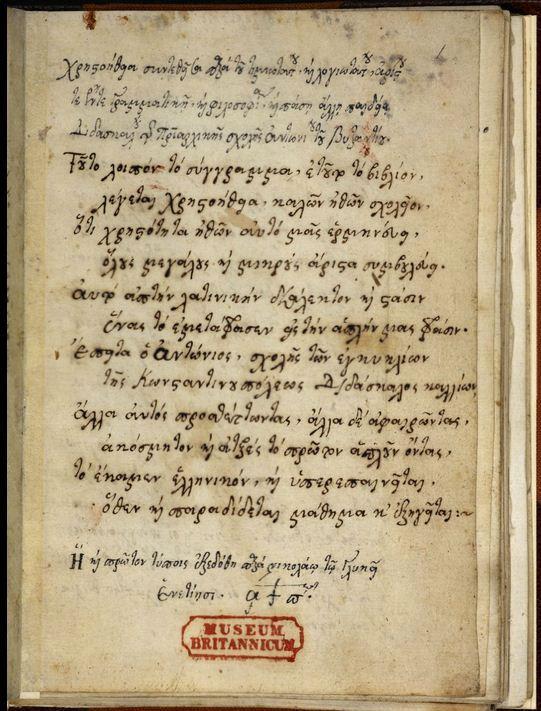 Χειρόγραφο του Αντώνιου Βυζαντίου, 18ος αιώνας