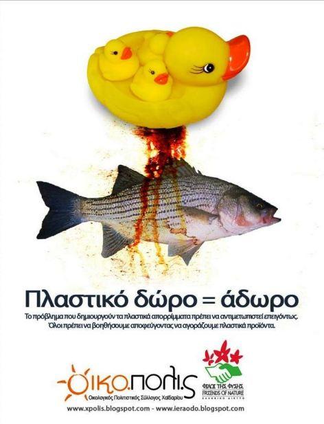 Αφίσα του Οικολογικού Πολιτιστικού Σύλλογου Χαϊδαρίου ΟΙΚΟ.ΠΟΛΙ.Σ./ 2010: