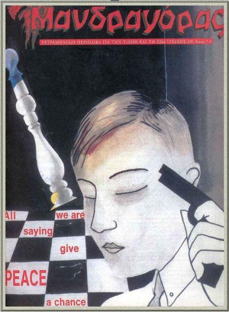 Μανδραγόρας Τετραμηνιαίο περιοδικό για την τέχνη και τη ζωή.