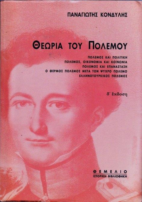 """""""O Κονδύλης έγραψε ένα σημαντικό βιβλίο, το όποιο, προ παντός χάρη στην aντιπαράθεσή του με την καθιερωμένη έρευνα, άνηκεt στα γονιμότερα πράγματα πού γράφτηκαν για τη θεωρία του πολέμου μετά τον Δεύτερο Παγκόσμιο Πόλεμο. Έσφαξε πολλές «Ιερές αγελάδες» της δυτικοφιλελεύθερης Ιστορικής και πολιτικής επιστήμης"""". Der Staat (Βερολίνο) """"Ό Κονδύλης πέτυχε κατά εντυπωσιακό τρόπο να ερμηνεύσει από νέα σκοπιά τον Glausewitz και να δείξει τη διάσταση εκείνη της σκέψης του που θα μπορούσαμε να χαρακτηρίσουμε ως πολιτική φιλοσοφία... Το βασικό επίτευγμα του νέου βιβλίου του Κονδύλη είναι μια καινούργια ερμηνεία του Clausewitz, η οποία πείθει τον αναγνώστη τόσο από την άποψη του περιεχομένου όσο και με την αυστηρή συλλογιστική της"""". Etappe (Φρανκφούρτη)  """"Όπως oι προηγούμενες εργασίες του Κονδύλη, έτσι και αυτό το βιβλίο χαρακτηρίζεται από την εξαιρετική Ικανότητα να συνδυάζει τη δύναμη της θεωρητικής επεξεργασίας με τη συστηματική ανακατασκευή των Ιστορικών φαινομένων. ξεκινώντας από ένα αντικείμενο ειδικό, όπως o πόλεμος. αλλά συνάμα κεντρικό λόγω της σημασίας και της επικαιρότητας του.""""Filosofia Politica (Μπολώνια) """"Θα μπορούσε να μιλήσει κανείς για μιαν επανάσταση στην ερμηνεία του Gausewitz... ύψιστη ερμηνευτική δεξιοτεχνία... Χωρίς την παραμικρή αμφιβολία, ή μελέτη τού Κονδύλη διεκδικεί τα σκήπτρα της μόνης έγκυρης ερμηνείας του Glausewitz από το αντίστοιχο έργο τού Raymond Arort."""" Neue Zurcher Zeitung (Ζυρίχη) """"O Κονδύλης έγραψε αναμφίβολα ένα βιβλίο που μάς λέει δυσάρεστα πράγματα. Αλλά ακριβώς γι' αυτό είναι ένα σημαντικό βιβλίο"""". Der Standard (Βιέννη) Πηγή: οπισθόφυλλο."""