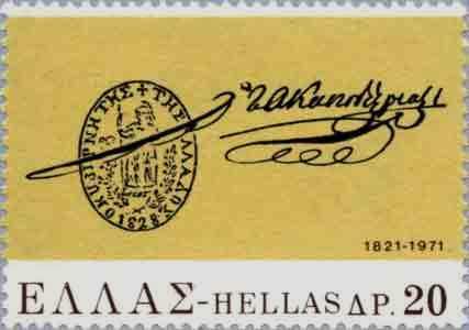 Γραμματόσημο της χούντας με την υπογραφή του κυβερνήτη Ιωάννη Καποδίστρια.