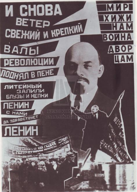 """Κλούτσις Γκούσταβ, """"Φωτομοντάζ με θέμα τον Λένιν""""   (φωτογραφία, 12,2 x 18,2 εκατοστά)  Εικονίζεται σε μεγάλη κλίμακα ο Λένιν και στα αριστερά γραπτά πολιτικά συνθήματα. Κάτω και αριστερά φωτογραφία από διαδήλωση, ενώ στα δεξιά ολόσωμο πορτρέτο του Λένιν που κρατά σημαία με συνθήματα."""