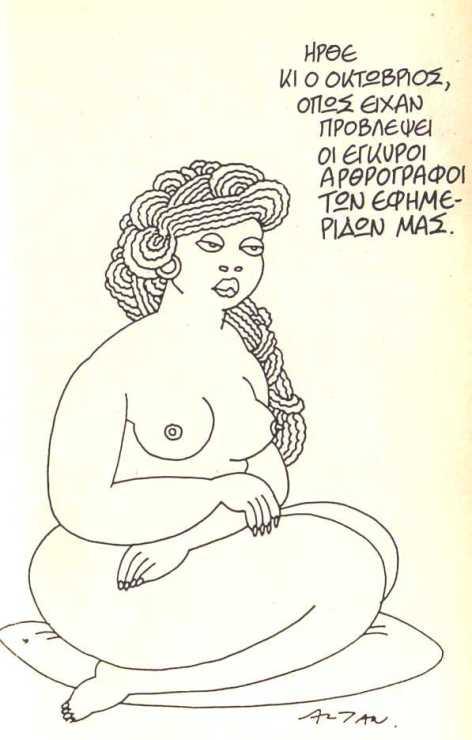 Σκίτσο του Ιταλού σκιτσογράφου Φρανσέσκο Αλτάν.