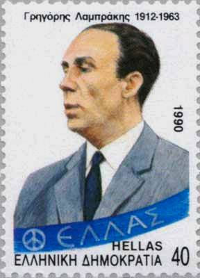 Φωτό: ο Γρηγόρης Λαμπράκης σε γραμματόσημο του 1990.