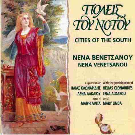 Νένα Βενετσάνου-Πόλεις του Νότου