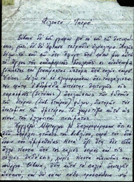 Χειρόγραφη επιστολή του Παναγιώτη Κονδύλης προς τον Γ.Χατζόπουλο