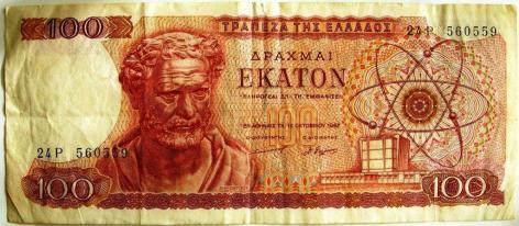 Φωτό: χαρτονόμισμα των εκατό δραχμών με τον Αριστοτέλη.