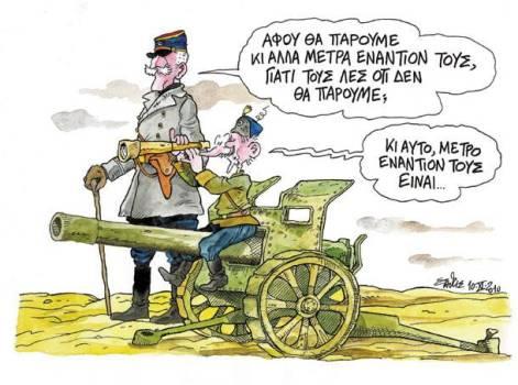 Σκίτσο του Στάθη από την Ελευθεροτυπία (10/11/2010)