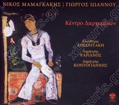 Τίτλος: Κέντρο διερχομένων Νίκος Μαμαγκάκης - Γιώργος Ιωάννου  Ελευθερία Αρβανιτάκη - Δημήτρης Ψαριανός Δημήτρης Κοντογιάννης  Τίτλοι    1. Η Ομόνοια 2. Κλειστά παράθυρα 3. Ο Σαλονικιός 4. Όχι μαζί 5. Το νιώθω τώρα 6. Το γράμμα 7. Κέντρο διερχομένων 8. Λαϊκά ξενοδοχεία 9. Δεν ξέρω πια 10. Μείνε κοντά μου 11. Τατουάζ