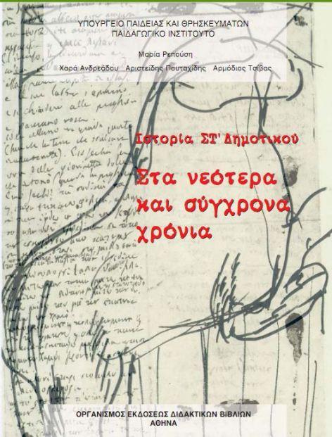 Το επίμαχο βιβλίο της ΣΤ' Δημοτικού που αποσύρθηκε {βιβλίο μαθητή-pdf}