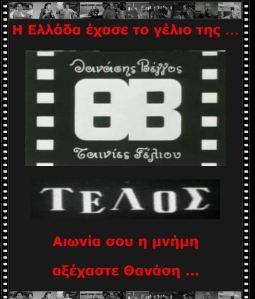 Ο Θανάσης Βέγγος ήταν Έλληνας κωμικός ηθοποιός του κινηματογράφου και του θεάτρου. Είχε παίξει σε 126 ταινίες, σε 52 από τις οποίες ως πρωταγωνιστής και είχε σκηνοθετήσει (πρωταγωνιστώντας ταυτόχρονα) ακόμη επτά ταινίες. Θεωρείται ένας από τους πιο δημοφιλείς κωμικούς του ελληνικού κινηματογράφου, ενώ μέχρι πρόσφατα συνέχιζε να εμφανίζεται σε ταινίες, τηλεόραση και θέατρο.