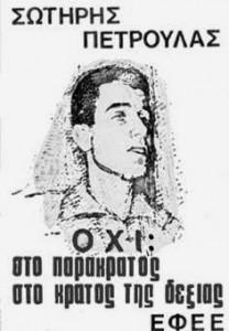 Ο Σωτήρης Πέτρουλας γεννήθηκε στο Οίτυλο της Μάνης το 1942 από γονείς αγρότες. Το 1946 η οικογένεια Πέτρουλα καταφεύγει στην Αθήνα για να διασωθεί από τη δολοφονική μανία των ένοπλων συμμοριών της Δεξιάς.