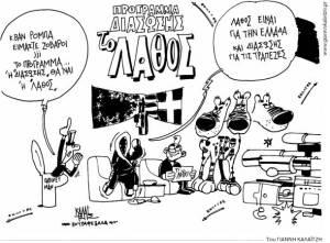 Σκίτσο του Γιάννη Καλαϊτζή από την Ελευθεροτυπία